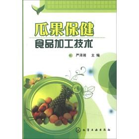 瓜果保健食品加工技术