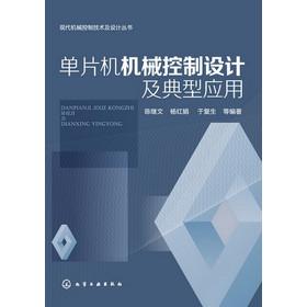 现代机械控制技术及设计丛书:单片机机械控制设计及典型应用