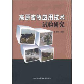 高原畜牧应用技术试验研究
