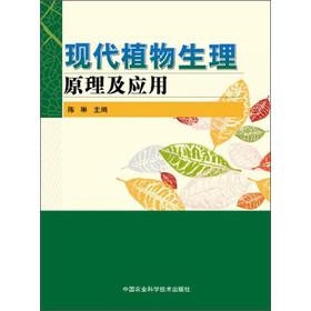 现代植物生理原理及应用