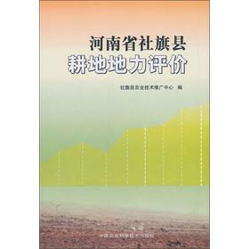 河南省社旗县耕地地力评价
