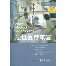 急性医疗康复(第1卷)