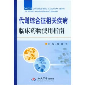 代谢综合征相关疾病临床药物使用指南
