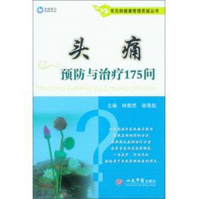 常见病健康管理答疑丛书:头痛预防与治疗175问