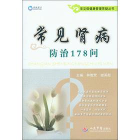 常见病健康管理答疑丛书:常见肾病防治178问