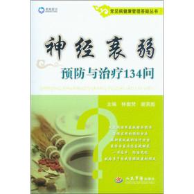 常见病健康管理答疑丛书:神经衰弱预防与治疗134问