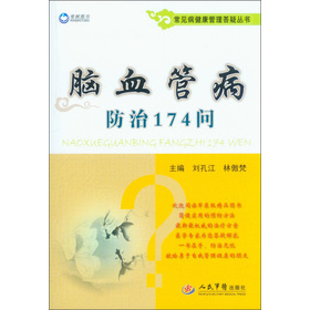 常见病健康管理答疑丛书:脑血管病防治174问