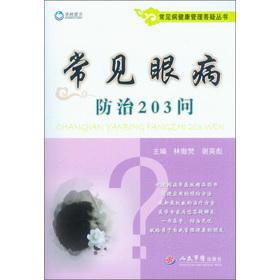 常见病健康管理答疑丛书:常见眼病防治203问