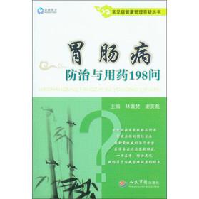 常见病健康管理答疑丛书:胃肠病防治与用药198问