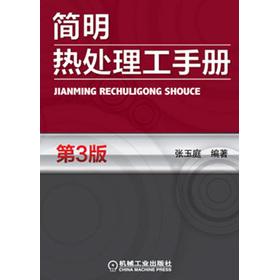 简明热处理工手册(第3版)