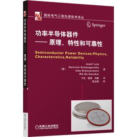 功率半导体器件:原理、特性和可靠性