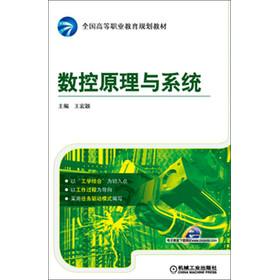 数控原理与系统(全国高等职业教育规划教材)