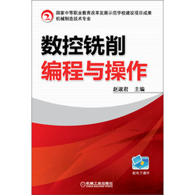 数控铣削编程与操作(国家中等职业教育改革发展示范学校建设项目成果)