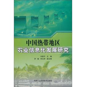 中国热带地区农业信息化发展研究