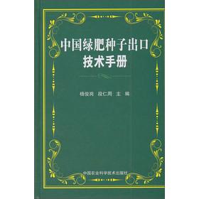 中国绿肥种子出口技术手册