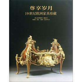尊享岁月-19世纪欧洲家具珍藏