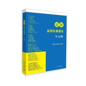最新实用日语语法(中高级)