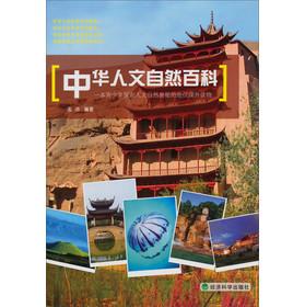 中华人文自然百科