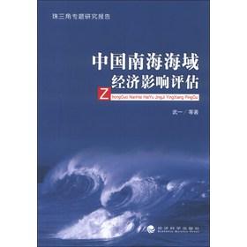 中国南海海域经济影响评估