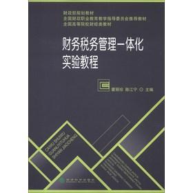 财政部规划教材·全国高等院校财经类教材:财务税务管理一体化实验教程