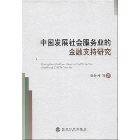 中国发展社会服务业的金融支持研究