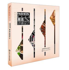 国际最新室内设计:潮流店铺设计
