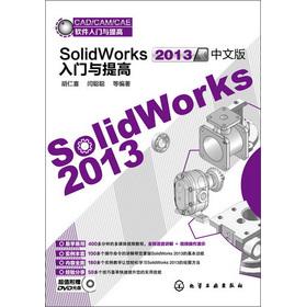 SolidWorks 2013中文版入门与提高
