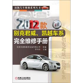 凌凯汽车维修系列丛书:2012款别克君威、凯越车系完全维修手册