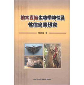 榆木蠹蛾生物学特性及性信息素研究