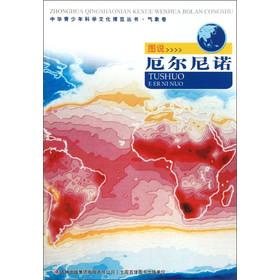 中华青少年科学文化博览丛书·气象卷:图说厄尔尼诺