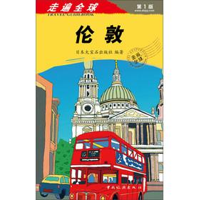 走遍全球:伦敦