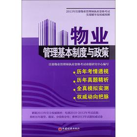 2013年注册物业管理师职业资格考试实战辅导及权威预测:物业管理基本制度与政策