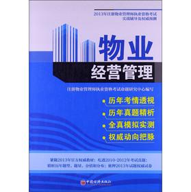 2013年注册物业管理师职业资格考试实战辅导及权威预测:物业经营管理