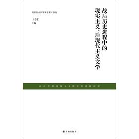 战后历史进程中的现实主义、后现代主义文学
