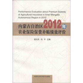 内蒙古自治区2012年农业保险保费补贴绩效评估