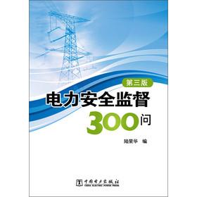 电力安全监督300问(第三版)