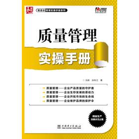 制造业管理实操手册系列:质量管理实操手册