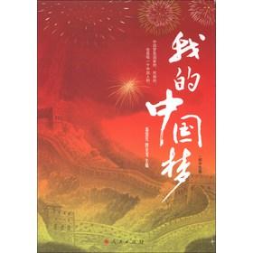 我的中国梦.初中生版