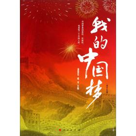 我的中国梦.高中生版