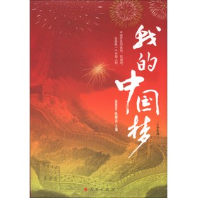 我的中国梦.小学生版