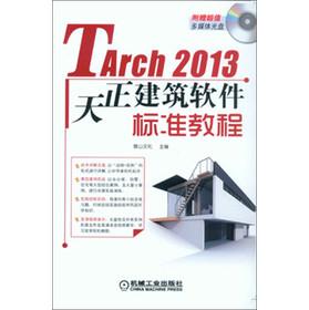 TArch 2013天正建筑软件标准教程