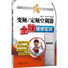 金牌维修实训丛书:变频/定频空调器金牌维修实训