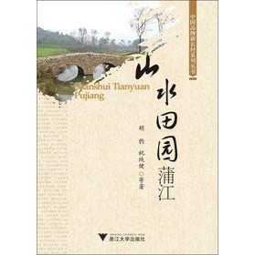中国品牌新农村系列丛书:山水田园蒲江