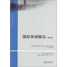 厦门大学国际法译丛:国际争端解决(第5版)