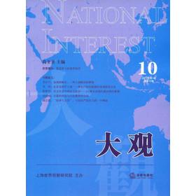 大观10(2013年第1卷·总第10卷)