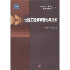 岩石力学与工程研究著作丛书:公路工程爆破理论与技术