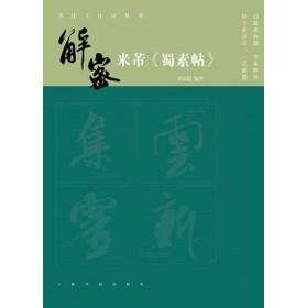 书法工作室丛书·解密米芾《蜀素帖》
