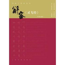 书法工作室丛书·解密《灵飞经》