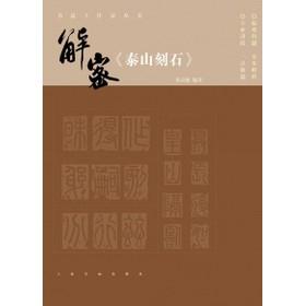 书法工作室丛书·解密《泰山刻石》