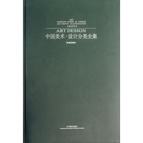 古画临摹实技:中国美术·设计分类全集(绘画基础卷)